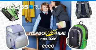 Выбираем идеальный <b>рюкзак</b> для <b>школьника</b>
