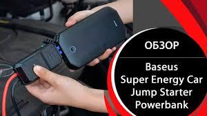 Пуско-зарядное устройсвто <b>Baseus Super</b> Energy Car Jump ...