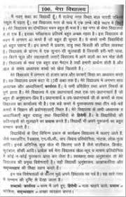 essay writing my school in hindi   st  louis greenessay on my school library in hindi