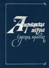 Американская поэзия в русских переводах. XIX-XX века. Москва ...