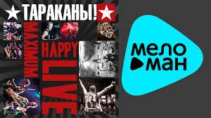 <b>Тараканы</b>! - <b>Maximum Happy LIVE</b> (Альбом 2014) - YouTube
