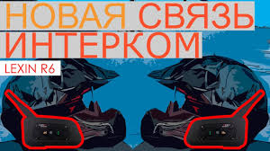 Мотогарнитура для шлема - знакомство с lexin R6. Интерком ...