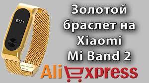 Золотой браслет для Xiaomi Mi Band 2 из Китая с AliExpress ...