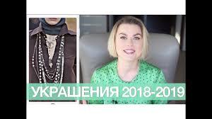 ТРЕНДЫ В УКРАШЕНИЯХ 2018-2019 - YouTube