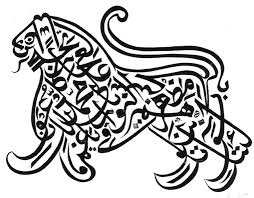 Image result for calligraphy arabe