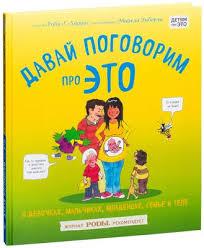 Лучшие <b>книги для родителей</b> о детях. Купить в Минске — OZ.by