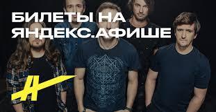 Билеты на «<b>Animal Джаz</b>» 06.12.2020 Svoboda концерт в Рязани ...