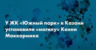 У ЖК «Южный парк» в Казани установили «могилу» <b>Кенни</b> ...