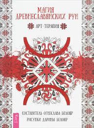 """Книга """"<b>Магия древнеславянских</b> рун. Арт-терапия"""" — купить в ..."""
