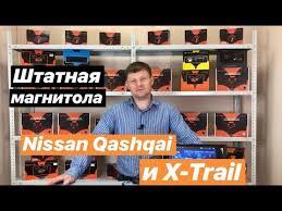 <b>Штатная магнитола Nissan</b> Qashqai (Кашкай) и X-trail (Х-Трейл ...