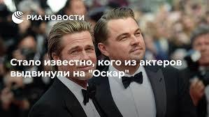 """Стало известно, кого из актеров выдвинули на """"<b>Оскар</b>"""" - РИА ..."""