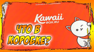 Кавайные боксы от <b>Kawaii factory</b> - YouTube