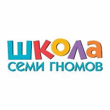 Школа Семи Гномов - Posts | Facebook