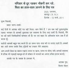 a letter from son to father in hindi