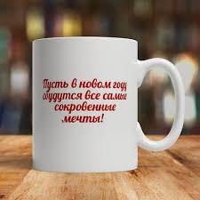 <b>Именная кружка</b> «Новогодняя», цена 395 руб, купить в России ...