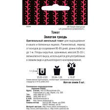 <b>Семена Томат</b> Четыре лета «Золотая гроздь» (А), 1 г в Санкт ...