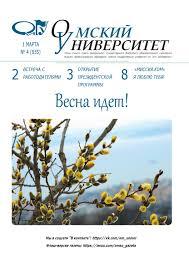 Омский университет №4 (835) by Omsu gazeta - issuu