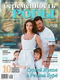 PODЫ.ru Спб 09'2014 by Беременность&РОДЫ.ru - issuu