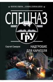 "Книга: ""<b>Надгробие для</b> карателя"" - Сергей <b>Самаров</b>. Купить книгу ..."