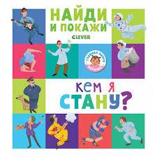 <b>Clever Попова</b> Е. Рами Л. Книга Найди и покажи Кем я стану ...