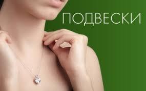 <b>Ювелирные</b> изделия и украшения в Туле, каталог <b>ювелирных</b> ...
