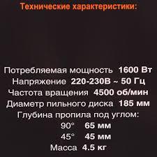 Циркулярная <b>пила Вихрь ДП</b>-<b>185/1600</b>, 1600 Вт в Ярославле ...