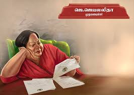 """ஆனந்த விகடனும் அம்மா– அய்யாவின்"""" விகடமும்"""""""