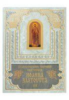Купить религиозные книги в Новокузнецке, сравнить цены на ...