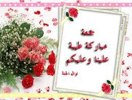 جمعة مباركة علينا و عليكم images?q=tbn:ANd9GcR