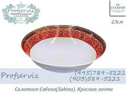 <b>Салатник</b> 23 см <b>Сабина</b> (<b>Sabina</b>), <b>Красная лента</b> (Чехия ...