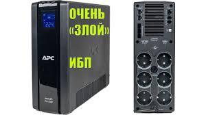<b>ИБП APC Back-UPS</b> Pro 1500 с AVR, ЖК-экраном и портом для ...