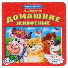 <b>Домашние Животные</b>, <b>М. Дружинина</b>. — купить в интернет ...