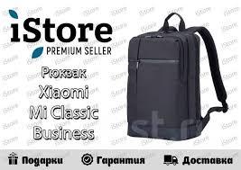 <b>Рюкзак Xiaomi Mi Classic</b> Business! Новый! iStore - Рюкзаки и ...