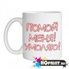 <b>Кружка помой меня</b>