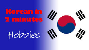 korean in 2 minutes how to express your hobbies in korean korean in 2 minutes how to express your hobbies in korean