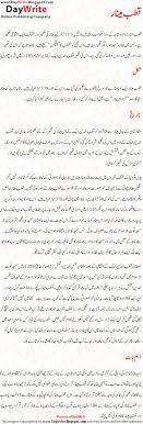 qutub minar essay urdu qutub minar urdu essay mazmoon urdu speech qutub minar essay urdu qutub minar
