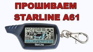 <b>Starline A61</b> прописываем <b>брелок</b> из Китая - YouTube