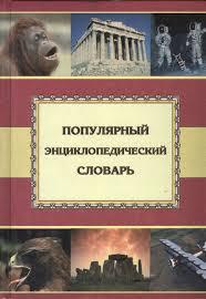 <b>Популярный энциклопедический словарь</b> (Александрова Е ...