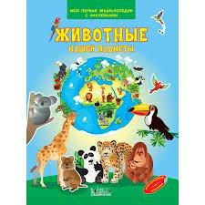 Животные нашей планеты. <b>Моя</b> первая <b>энциклопедия</b> с ...