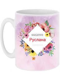 <b>Кружка именная</b> Руслана Подарки Легко 9371568 в интернет ...
