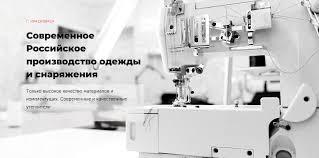 """<b>Одежда</b> и снаряжение оптом от производителя """"Фабрика НПФ ..."""