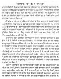 "essay on the ""problems and solution of reservation"" in hindi"