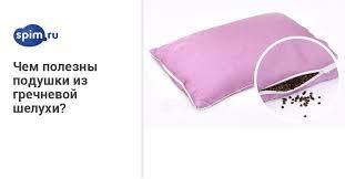 Чем полезны <b>подушки из</b> гречневой шелухи? Как выбрать и ...