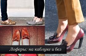 Модно: стильные <b>лоферы</b> – Мода – Домашний