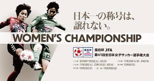 <b>Empress's</b> Cup JFA 41st Japan <b>Women's</b> Football Championship ...