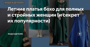 Летние <b>платья</b> бохо для полных и <b>стройных</b> женщин (и <b>секрет</b> их ...
