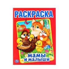 <b>Раскраски Умка</b> купить в интернет-магазине OZON.ru