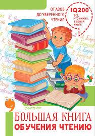 Большая книга обучения чтению, <b>Маршак</b> С.Я., Михалков С.В ...