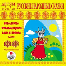 <b>Алтайские</b> сказки
