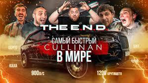 The E.N.D Самый быстрый <b>Rolls Royce</b> Cullinan в Мире! - YouTube